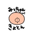 みっちゃん専用スタンプ(個別スタンプ:15)