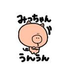 みっちゃん専用スタンプ(個別スタンプ:20)