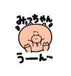 みっちゃん専用スタンプ(個別スタンプ:21)