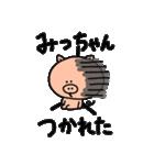 みっちゃん専用スタンプ(個別スタンプ:33)