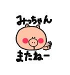 みっちゃん専用スタンプ(個別スタンプ:39)