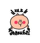 みっちゃん専用スタンプ(個別スタンプ:40)