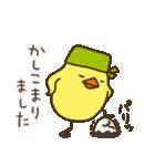 バンダナヒヨコ(ビジネス編)(個別スタンプ:01)