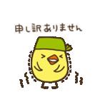 バンダナヒヨコ(ビジネス編)(個別スタンプ:06)