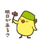 バンダナヒヨコ(ビジネス編)(個別スタンプ:07)