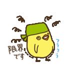 バンダナヒヨコ(ビジネス編)(個別スタンプ:12)