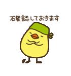 バンダナヒヨコ(ビジネス編)(個別スタンプ:15)