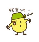 バンダナヒヨコ(ビジネス編)(個別スタンプ:24)