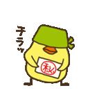 バンダナヒヨコ(ビジネス編)(個別スタンプ:36)