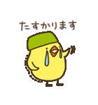 バンダナヒヨコ(ビジネス編)(個別スタンプ:37)