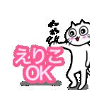 えりこ専用エリコが使う用の名前スタンプ(個別スタンプ:01)