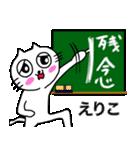 えりこ専用エリコが使う用の名前スタンプ(個別スタンプ:04)