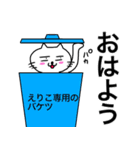えりこ専用エリコが使う用の名前スタンプ(個別スタンプ:07)