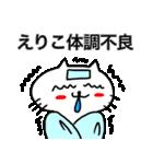 えりこ専用エリコが使う用の名前スタンプ(個別スタンプ:08)