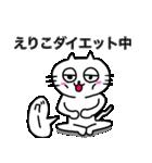 えりこ専用エリコが使う用の名前スタンプ(個別スタンプ:09)