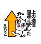 えりこ専用エリコが使う用の名前スタンプ(個別スタンプ:11)