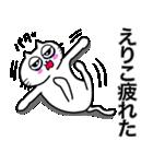 えりこ専用エリコが使う用の名前スタンプ(個別スタンプ:12)