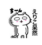 えりこ専用エリコが使う用の名前スタンプ(個別スタンプ:15)