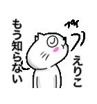 えりこ専用エリコが使う用の名前スタンプ(個別スタンプ:31)
