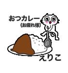 えりこ専用エリコが使う用の名前スタンプ(個別スタンプ:34)