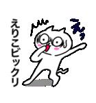 えりこ専用エリコが使う用の名前スタンプ(個別スタンプ:37)