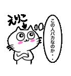 えりこ専用エリコが使う用の名前スタンプ(個別スタンプ:38)