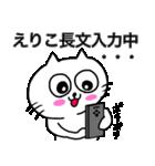 えりこ専用エリコが使う用の名前スタンプ(個別スタンプ:40)