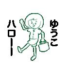 ゆるめなゆうこ(個別スタンプ:01)