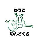 ゆるめなゆうこ(個別スタンプ:02)