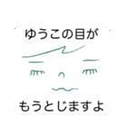 ゆるめなゆうこ(個別スタンプ:16)
