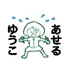 ゆるめなゆうこ(個別スタンプ:20)
