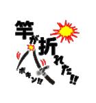 九州の釣り~本当に使える釣り専門スタンプ(個別スタンプ:11)