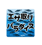 九州の釣り~本当に使える釣り専門スタンプ(個別スタンプ:23)