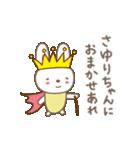 さゆりちゃんうさぎ rabbit for Sayuri(個別スタンプ:05)