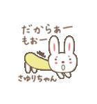 さゆりちゃんうさぎ rabbit for Sayuri(個別スタンプ:06)
