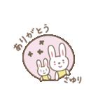 さゆりちゃんうさぎ rabbit for Sayuri(個別スタンプ:14)