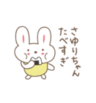 さゆりちゃんうさぎ rabbit for Sayuri(個別スタンプ:25)