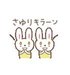 さゆりちゃんうさぎ rabbit for Sayuri(個別スタンプ:35)