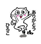 ひろこ専用ヒロコが使う用の名前スタンプ(個別スタンプ:01)