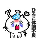 ひろこ専用ヒロコが使う用の名前スタンプ(個別スタンプ:02)