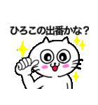 ひろこ専用ヒロコが使う用の名前スタンプ(個別スタンプ:04)