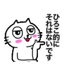 ひろこ専用ヒロコが使う用の名前スタンプ(個別スタンプ:08)