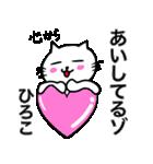 ひろこ専用ヒロコが使う用の名前スタンプ(個別スタンプ:11)