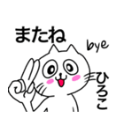 ひろこ専用ヒロコが使う用の名前スタンプ(個別スタンプ:13)