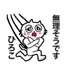 ひろこ専用ヒロコが使う用の名前スタンプ(個別スタンプ:21)