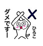 ひろこ専用ヒロコが使う用の名前スタンプ(個別スタンプ:24)