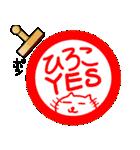 ひろこ専用ヒロコが使う用の名前スタンプ(個別スタンプ:27)