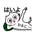 ひろこ専用ヒロコが使う用の名前スタンプ(個別スタンプ:29)