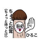 ひろこ専用ヒロコが使う用の名前スタンプ(個別スタンプ:31)