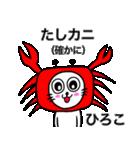 ひろこ専用ヒロコが使う用の名前スタンプ(個別スタンプ:32)